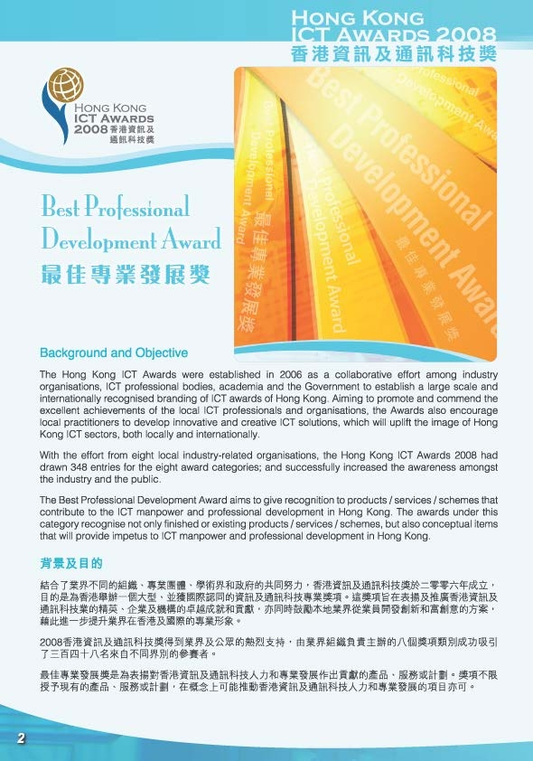 Self Photos / Files - HKICT_Award08_Best_Prof_Dev_Award_cover_Page_04