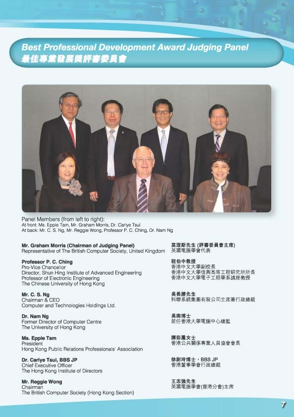 Self Photos / Files - HKICT_Award08_Best_Prof_Dev_Award_cover_Page_09